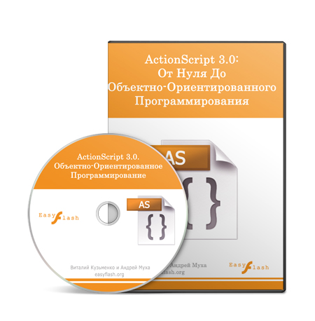 ActionScript 3.0: От нуля до Объектно-Ориентированного Программирования