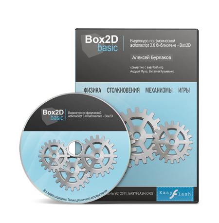 Box2D. Basic - базовый видеокурс