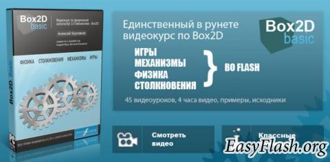 """Видеокурс """"Box2D. Basic"""". Физика, игры, механизмы во flash..."""