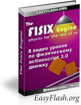 Серия уроков по FisixEngine (физический actionscript 3.0 движок)