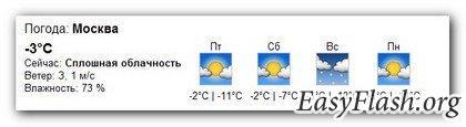 Узнаем погоду и нам в помощь Google Weather API