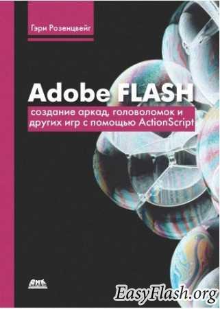 Adobe Flash. Создание аркад