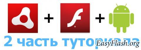 2 часть туториала по adobe air+flash+android