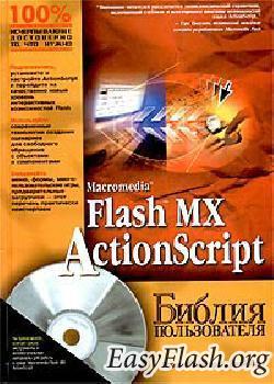 Роберт Рейнхардт, Джой Лотт. Macromedia Flash MX ActionScript. Библия пользовате