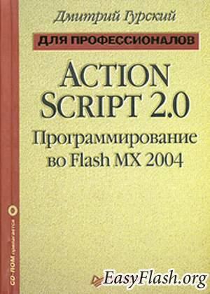 Дмитрий Гурский. ActionScript 2 - Программирование во Flash MX. PDF