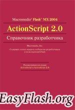 Macromedia Flash MX 2004 ActionScript 2.0. Справочник разработчика