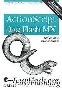 Мук К. ActionScript для Flash MX. Подробное руководство, 2-е издание