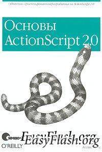 Мук К. Основы Action Script 2.0