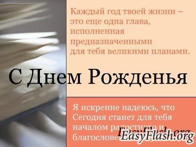 Flash-открытка ко Дню Рождения