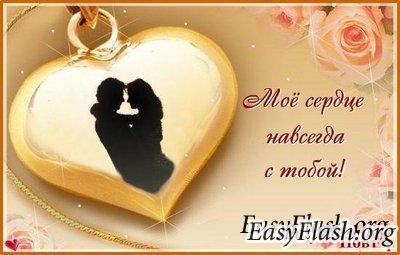 Открытка ко дню Святого Валентина.