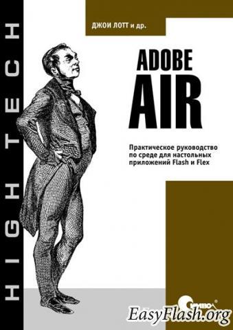 Adobe AIR. Практическое руководство по среде для настольных приложений Flash