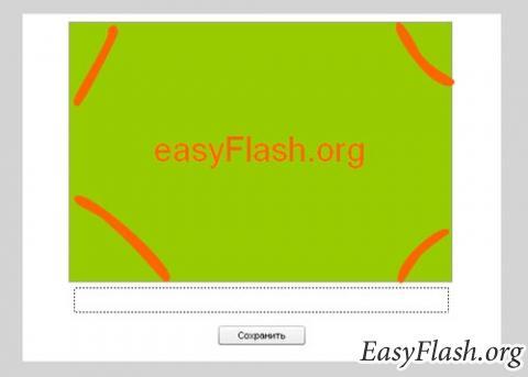 Сохраняем картинку из Flash посредством PHP (ActionScript 3)