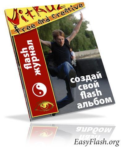 Создание собственого flash альбома.  Уроки Action Script 2.0