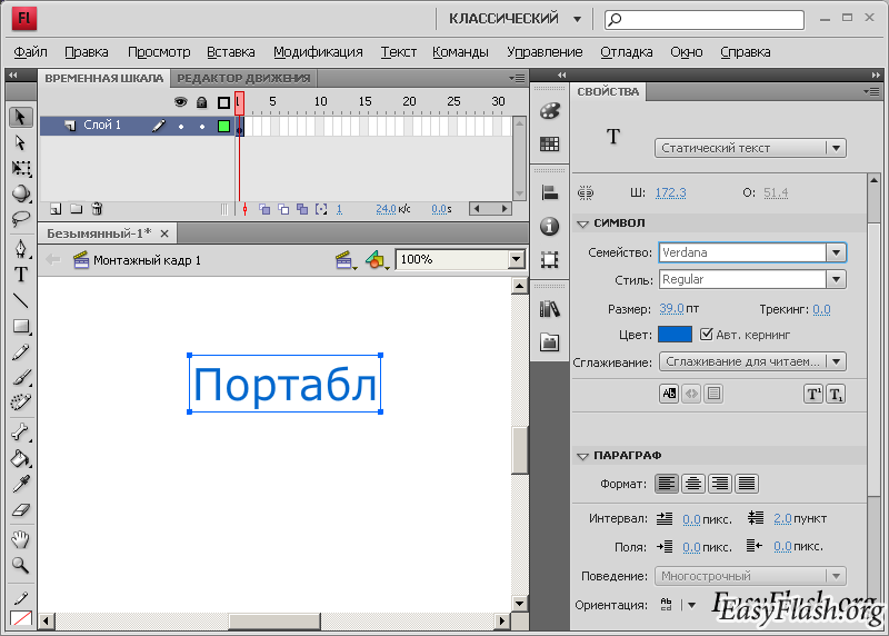 Скачать adobe flash cs3 rus