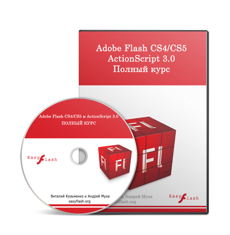 Adobe Flash CS4 / CS5 и ActionScript 3.0. Полный Курс.