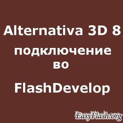 Подключение библиотеки Alternativa 3D 8 во FlashDevelop