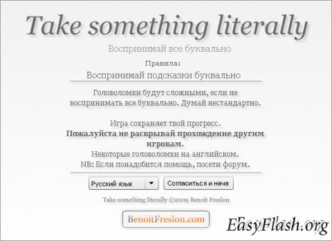 Take something literally / понимай все буквально