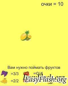 Мини флеш игра as3.0 - фрукты