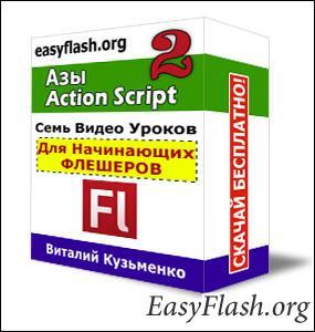 Азы ActionScript 2.0. Серия уроков - часть 2