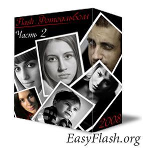 Улучши свой flash фотоальбом - добавь в него эффектов. Уроки Action Script 2.0