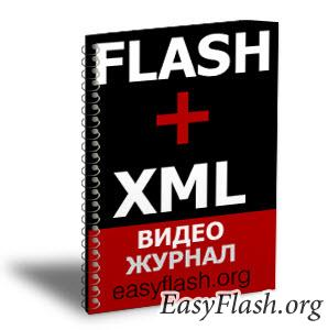 Flash + XML серия уроков по actionscript 3.0
