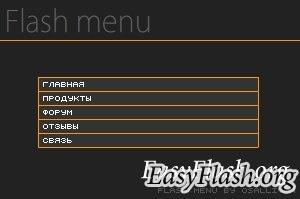 Стильные flash кнопки