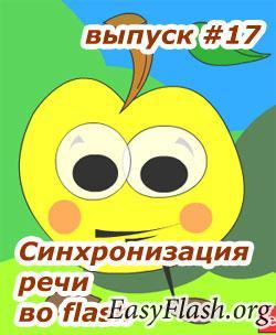 """#17 Выпуск видеожурнала """"Скороговорящее flash яблоко"""""""