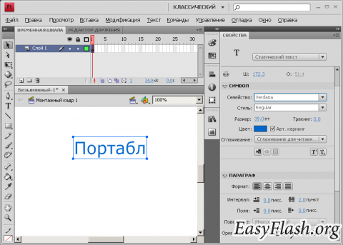 Adobe.Flash.CS4.Pro.Portable.RUS_En2in1