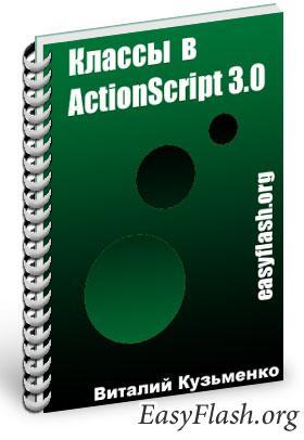 Классы в actionscript 3.0 серия flash уроков