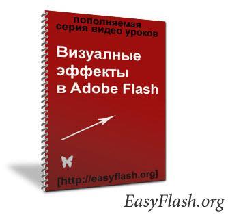 Визуальные Эффекты В Adobe Flash. Серия уроков по ActionScript 2.0