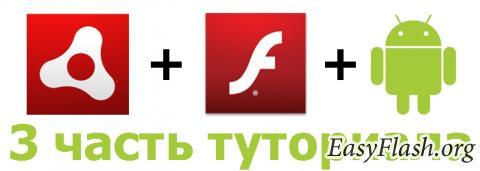 3 часть туториала по adobe air+flash+android