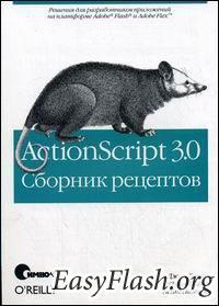 ActionScript 3.0 Сборник рецептов. Джои Лотт. Деррон Шалл. Кейт Питерс.