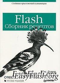 Лотт Дж. Flash. Сборник рецептов.