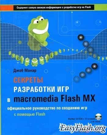 Секреты разработки игр в Macromedia Flash MX + CD бонус