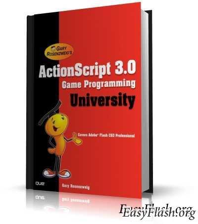 Справочник по языку ActionScript 3.0 и его компонентам
