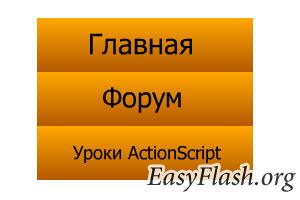 Обучение к программе: Selteco Alligator Flash Designer. Урок 7: Создание анимированных Flash кнопок для сайта