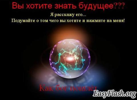 Гадальный шарик во flash