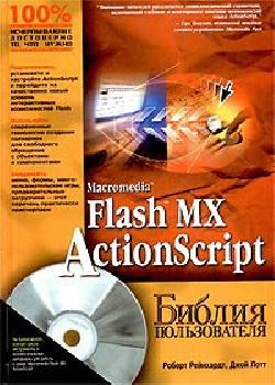 Роберт Рейнхардт, Джой Лотт. Macromedia Flash MX ActionScript. Библия пользователя. DJVU