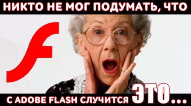 Как спасти наследие Flash-игр?